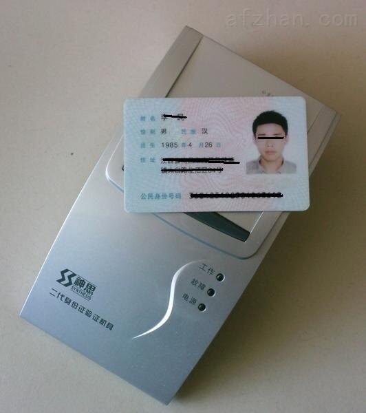 电信行业用的身份证读卡机