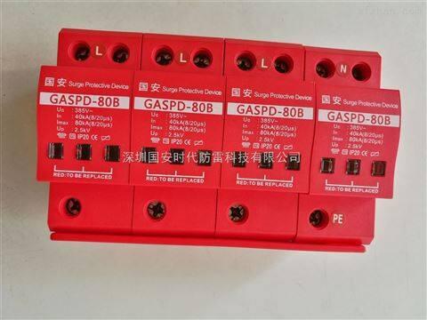 变电站二次防雷设备/电源防雷模块/交流母排输出电源二级防雷(380V进线)