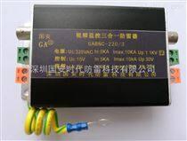 GABNC-220/3监控三合一防雷器