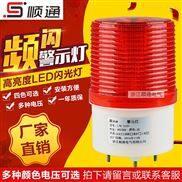 浙江顺通厂家直销电子蜂鸣器