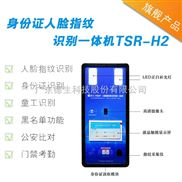 身份证人脸指纹识别一体机|门禁考勤系统厂家|德生TSR-H2考勤机