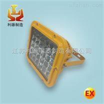 LED防爆投光灯70w80w隔爆型防爆投光灯加油站防爆投光灯价格