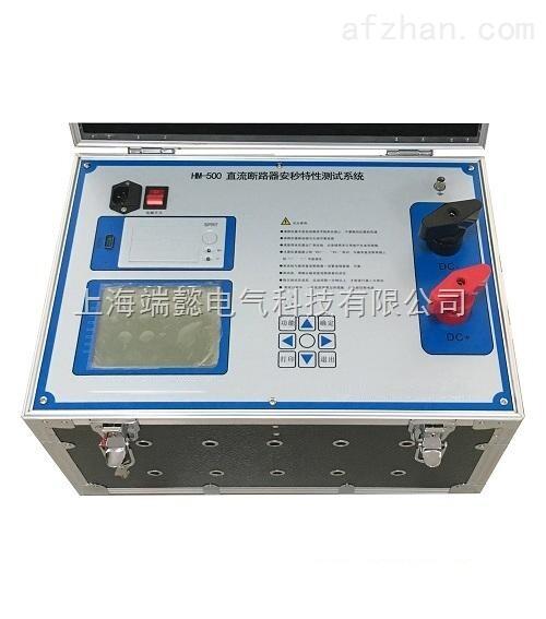 HM-500 直流断路器安秒特性测试系统