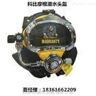 美国原装进口科比摩根kirby morgan 18/28头盔 潜水面罩