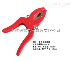 ZCQ-1型电力测试钳