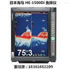 日本海马 HE-1500-DI 15寸鱼探仪