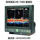 日本原装进口海马 HONDEX HE-7380 多波束鱼探仪