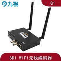 SDI高清 Wifi/4G 無線視頻編碼器支持做網絡直播