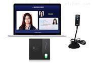 人证合一管理系统 人证一致终端 人脸识别设备 人像对比系统
