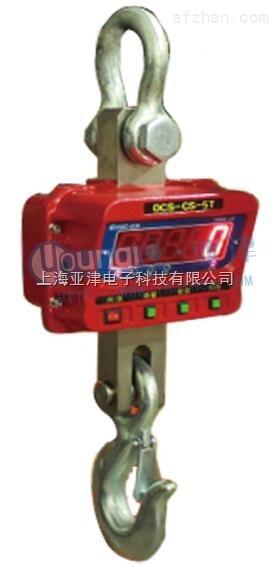 吊秤静安区直视电子吊钩秤商业贸易计量称重1吨直视吊秤