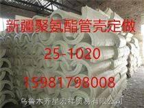 乌鲁木齐聚氨酯管壳《聚氨酯弧形板》保温弯头价格