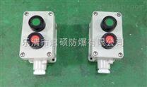 LA53-2防爆操作控制按钮