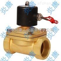 供应2W-500-50常闭式全铜电磁阀 秦