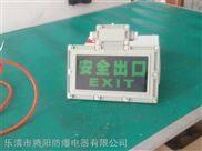 MBY-D安装门口防爆标志灯