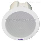 WA275/276/278高低音带后罩天花喇叭