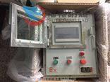 7寸触摸屏防爆控制柜壳体