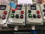 LBZ-A2B1D2K1L立式防爆操作按钮盒