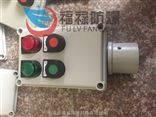 LBZ-A2K1G防爆按钮操作柱
