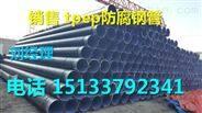 中国供水专用无缝防腐钢管厂家