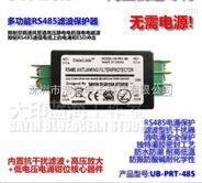 多功能RS485滤波器485保护器防电涌浪涌静电防雷器