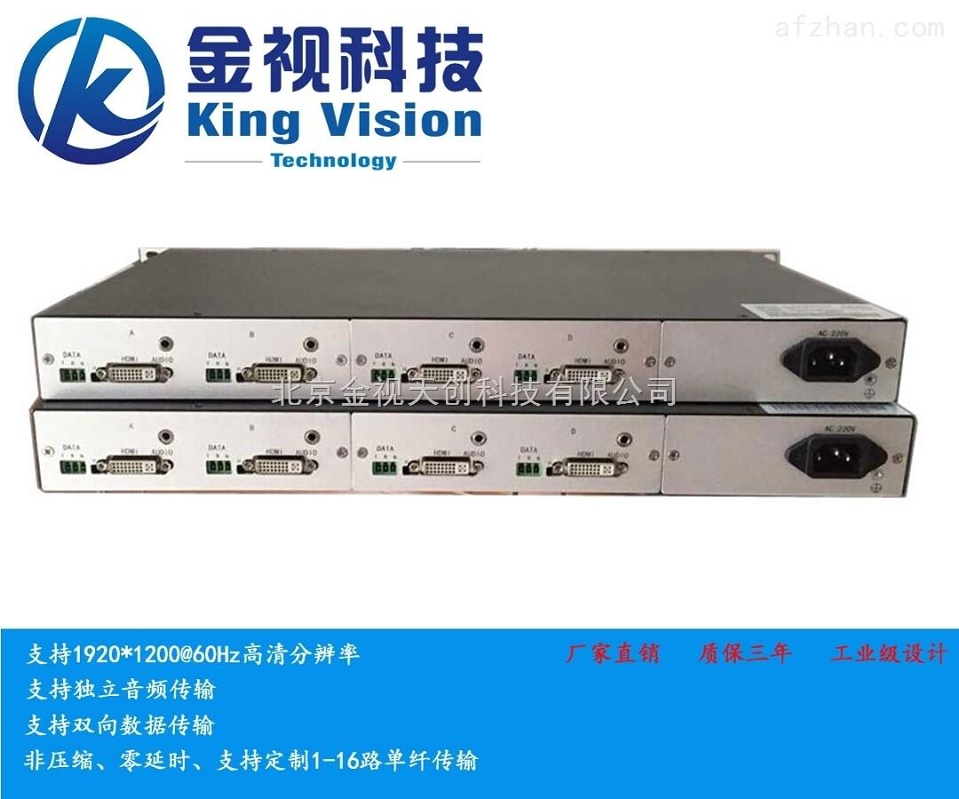 2路双向DVI光端机