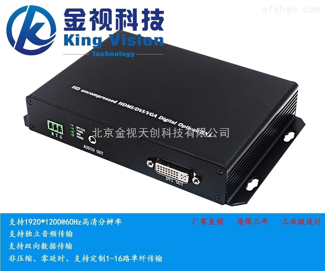单路双向DVI光端机带双向音频