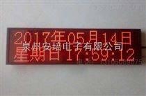 LED同步時鐘同步電子鐘同步校時電子鐘同步授時時鐘