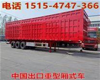 梁山提供Z丰富的箱式运输半挂车厂家