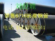 小口径ipn8710防腐钢管厂家供应