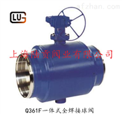 一体式全焊接球阀 上海陆贡球阀厂家