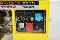 TO7900ETD,220v7kw开架式汽油发电机
