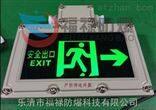 BYY防爆安全出口标志灯