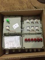 配电柜 防爆配电柜 不锈钢防爆配电柜