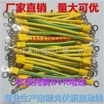 光伏电阻线|光伏黄绿接|接地线厂家