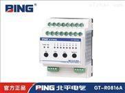 采购智能照明控制系统8路16A智能照明开关执行模块-首选北平电气
