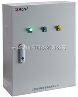 AFRD-DY-250w-12Ah安科瑞防火门集中电源AFRD-DY-250w-12Ah