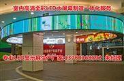 惠州P3-酒吧DJ屏天津室外LED显示屏Z低价格