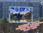 遵义市无线高清户外LED电子大屏幕/超清高清屏天津室外LED显示屏Z低价格