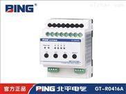 北平电气现货供应4路智能照明模块GT-R0416智能照明控制模块