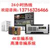 北京新维讯音视频编辑工作站NO.1