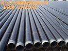 辽阳环氧煤沥青防腐钢管Z新价格