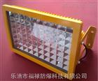 LED防爆加油站灯