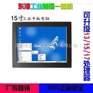 15寸工業平板電腦嵌入式觸摸屏工控機IP65防護