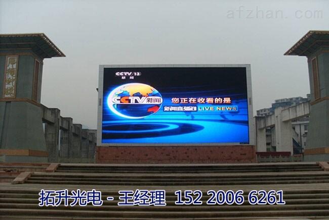 六盤水市車站安裝戶外廣告高清led顯示屏供應廠家圖片