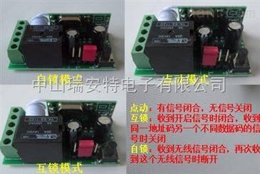 无线同步开关 a点跟随b点同步断开或闭合 开关量无线传输模块 开关量