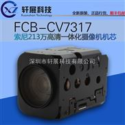 SONY索尼FCB-CV7317/FCB-EV7317星光级原装高清夜视监控一体化红外摄像机机芯