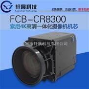 SONY索尼FCB-ER8300/FCB-CR8300原装正品机芯模组4k高清一体化变焦摄像机芯