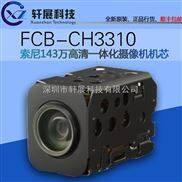 SONY索尼FCB-CH3310/FCB-EH3310高清一体化原装正品SDI高清摄像机机芯模组