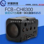 SONY索尼FCB-EH6300/FCB-CH6300高清摄像机20倍光学变焦数字一体化机芯模组