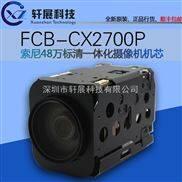 索尼FCB-CX2700P/FCB-EX2700P模擬標清攝像頭40倍光學變焦+透霧功能攝像機